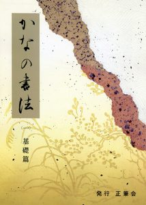 かなの書法(一)基礎篇 1984年発行 完売