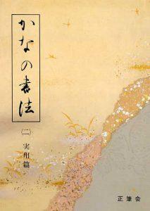かなの書法(二)実用篇 1985年発行