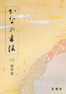 かなの書法(三)創作編 1986年発行 完売
