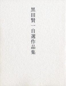 黒田賢一自選作品集