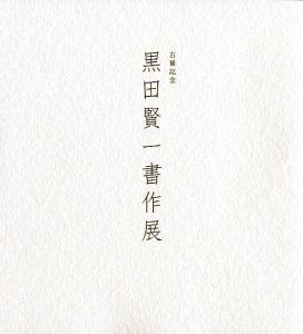 古稀記念黒田賢一書作展