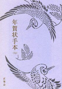 年賀状手本(七)