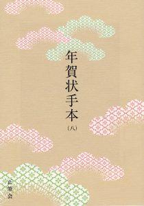 年賀状手本(八)