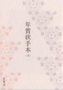 年賀状手本(九)