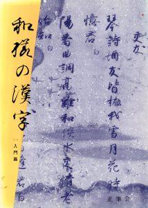 和様の漢字(一)入門篇 1990年発行 完売