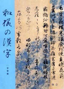 和様の漢字(二)学習篇 1991年発行 完売