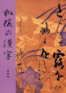 和様の漢字(三)展開篇 1992年発行