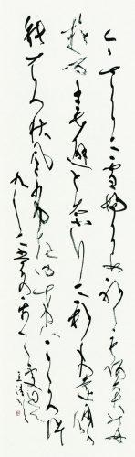 2017_03_03yamane