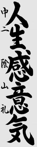 2018_13_08kennkyoui_kageyama