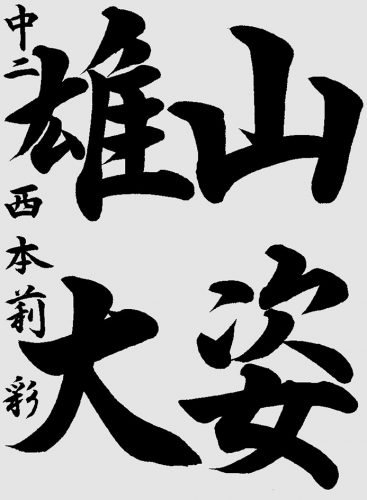 2018_13_10shikyoui_nishimoto