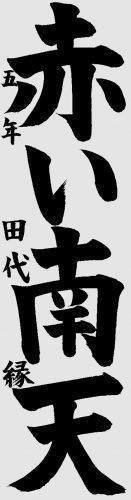 2018_13_28kaichou_tashiro