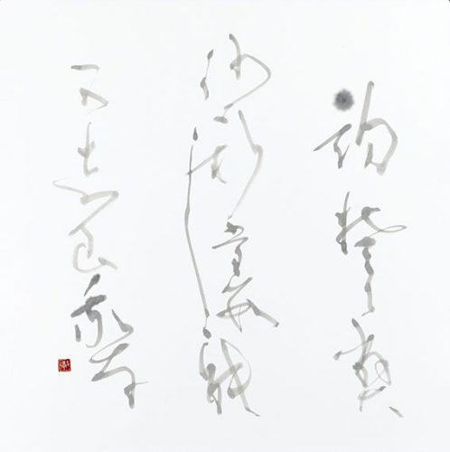 web_2019菁華展07_田中徹夫