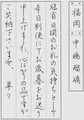 190109中嶋瑠璃