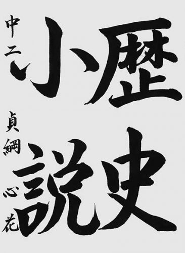 190112-特候-貞綱心花