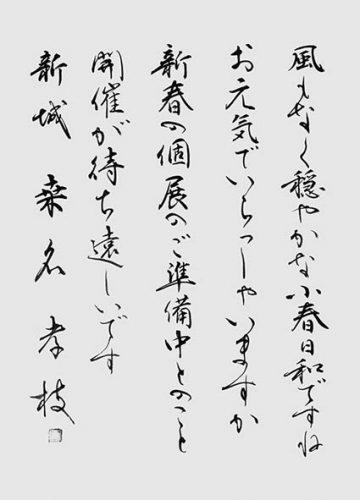 190108枽名孝枝