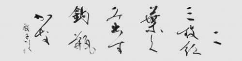 190103小林敬子