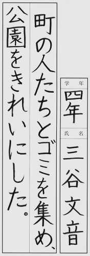 190115-優四-三谷文音