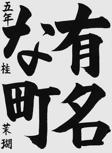 190113-優一-桂茉瑚