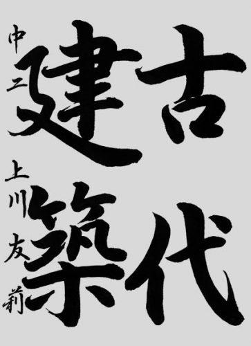 190211-特候-上川友莉