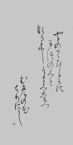 190205佐々木冨貴