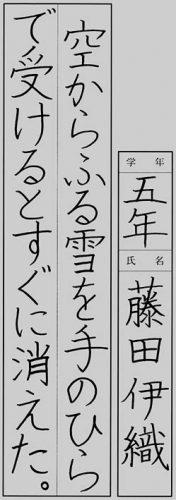 190214-優一-藤田伊織