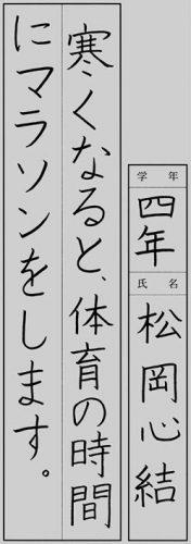 190215-優四-松岡心結