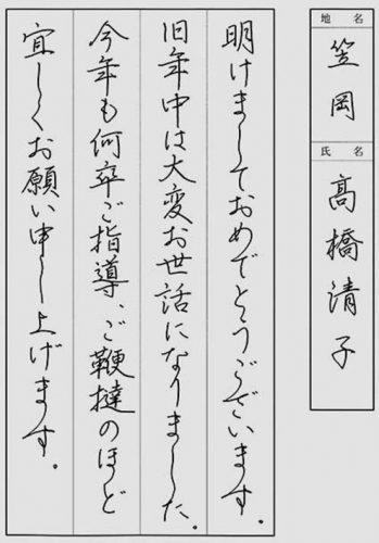 190209高橋清子