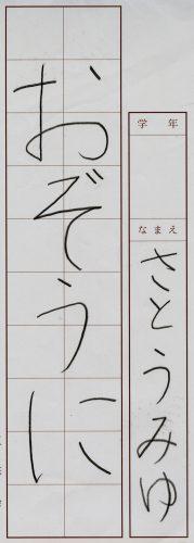 1903準二段 佐藤みゆ