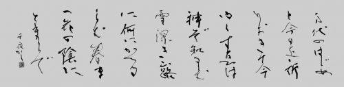 190303調和体(理事)家氏千夜