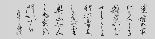 190306調和体(同人・準同人)松村静