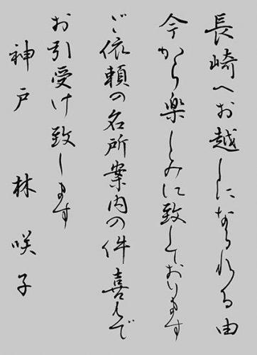 190308実用の書 林咲子