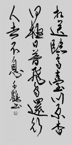 190302理事漢字 忌部千鶴