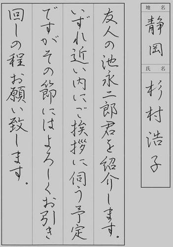 190309硬筆 杉村浩子