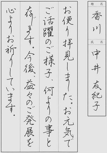 191409硬筆 中井友紀子