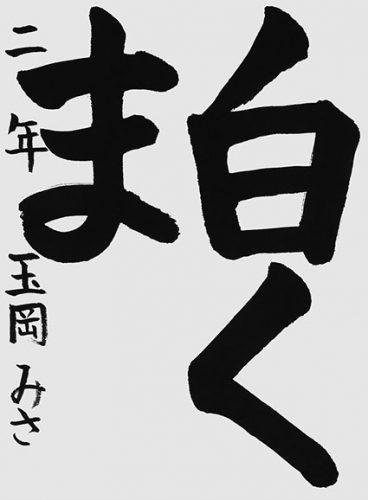 190413準六段 玉岡未紗