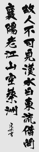 190404漢字創作 子谷宗右