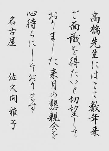190408実用の書 佐久間雅子