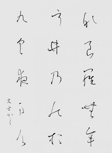 190411特級 塩田丈士