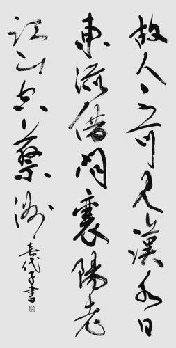 190402理事漢字 深町喜代子