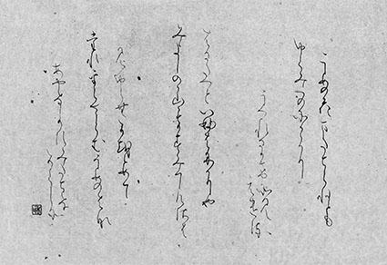 190407かな倣書 加藤和子