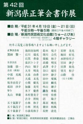2019_新潟正筆展案内状