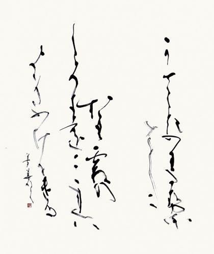 2019書芸院展魁06原夢華_3