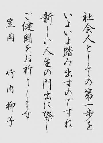 190508竹内柳子