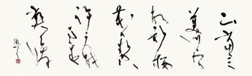 2019書芸院展57田中徹夫