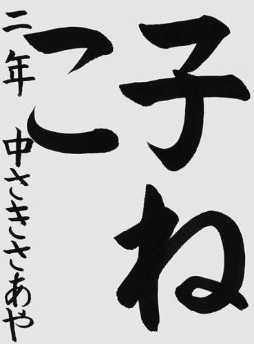 190413 初段 中﨑咲絢