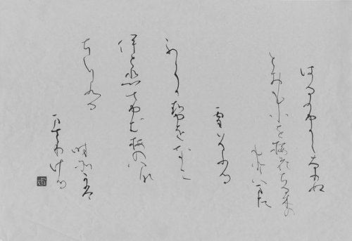 190507永田裕子