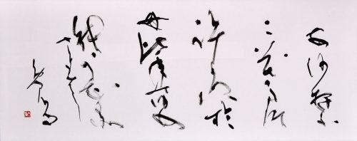 2019書芸院展0056田ノ岡大雄