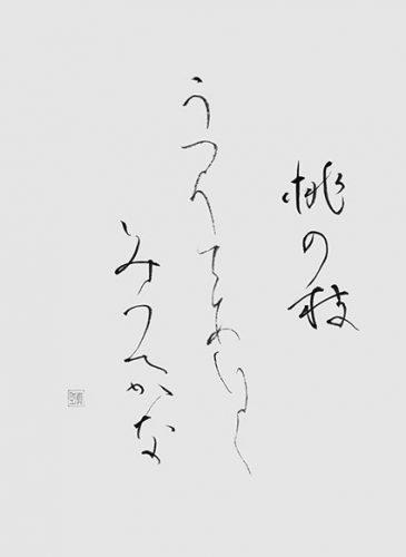 190411 準四 高田真歩
