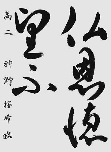 190612 特待生 神野桜希