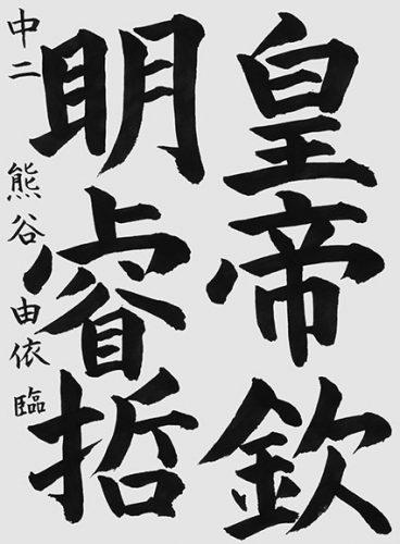 190613 特待生 熊谷由依